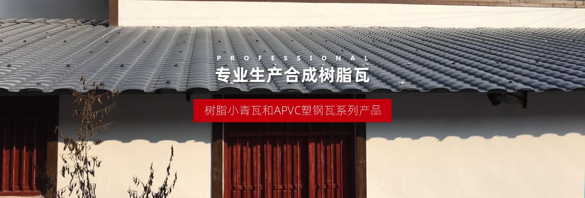 重庆合成树脂瓦