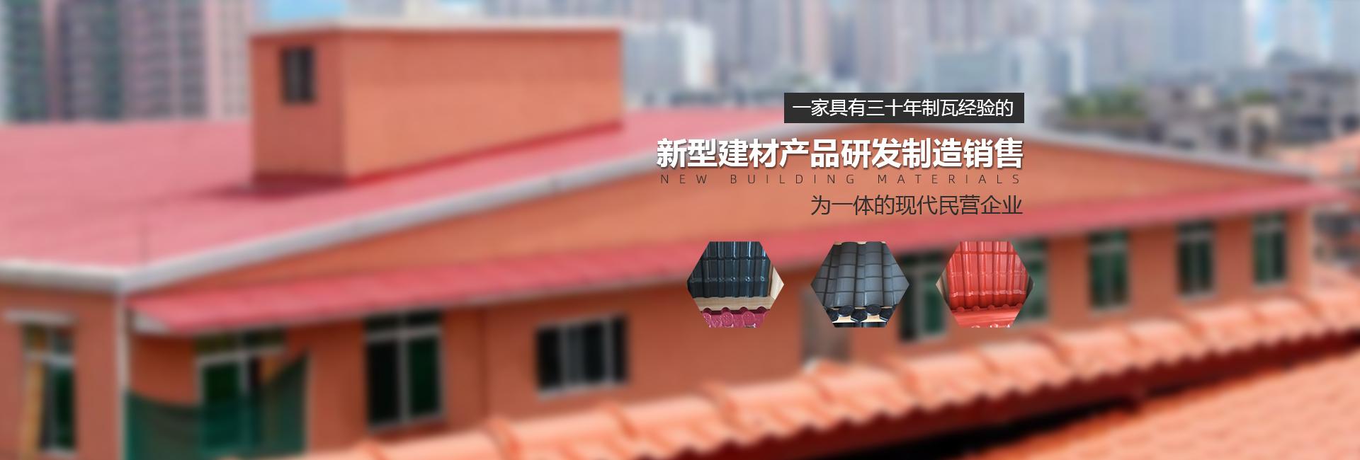 重庆树脂瓦厂家